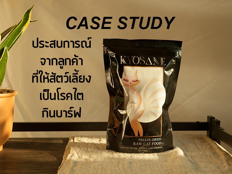 Case Study ประสบการณ์จากลูกค้าที่ให้สัตว์เลี้ยงเป็นโรคไตกินบาร์ฟ